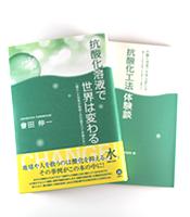 「リーフレット~抗酸化溶液活用製品」の写真
