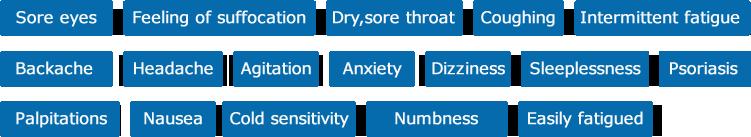 シックハウス症候群の主な症状