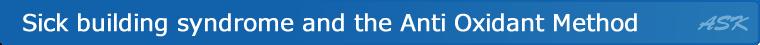 シックハウスと抗酸化工法