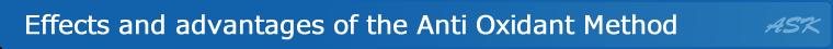 抗酸化工法の効果とメリット