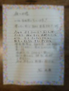 北原さんからの手紙