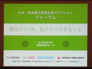 九州・熊本震災復興支援プロジェクトフォーラム2017①