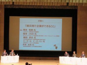 九州・熊本震災復興支援プロジェクトフォーラム2017③