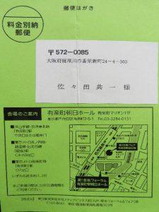 九州・熊本震災復興支援プロジェクトフォーラム&フェア2017招待状①