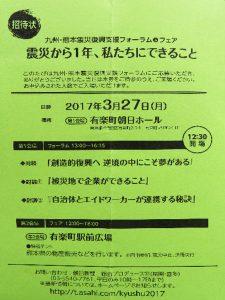 九州・熊本震災復興支援プロジェクトフォーラム&フェア2017招待状②