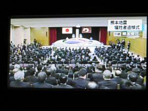 平成28年熊本地震追悼式