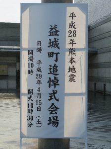 平成28年熊本地震益城町追悼式
