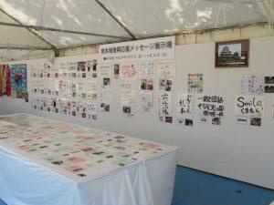 熊本城復興応援メッセージ1