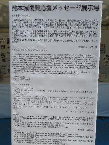熊本城復興応援大西市長メッセージ