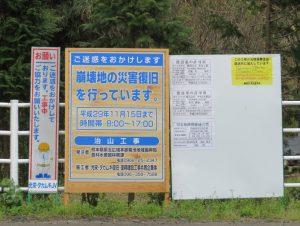 熊本県菊池郡山崩れ現場2
