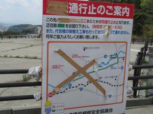 熊本県菊池郡復旧現場
