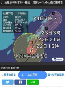 台風21号進路予想図(10月22日午前7時現在)