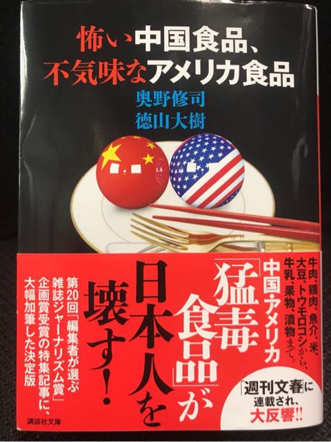 『怖い中国食品、不気味なアメリカ食品』