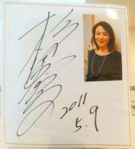杉田かおるさんのサイン