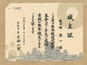 熊本城城主証②