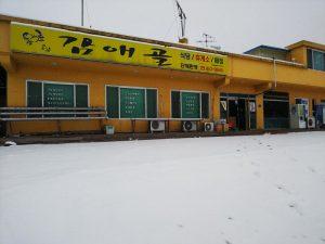 安東の定食屋①