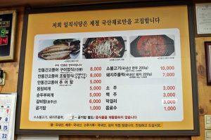 安東の定食屋②