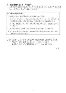 地震による当社供給設備の被害状況、都市ガスの供給停止状況について(第一報)②