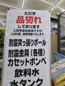 大阪北部地震翌日・ロイヤルホームセンター吹田店内①