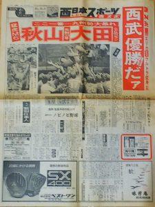 1986年・西武ライオンズV3