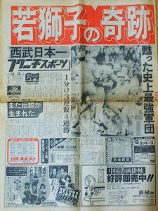 1986年西武ライオンズ日本一