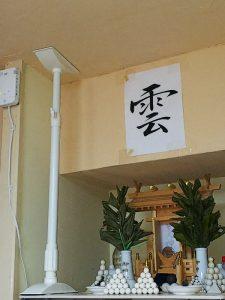 大阪北部地震・家具転倒防止③
