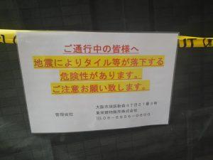 大阪北部地震・寝屋川市内のダメージを受けたマンション②
