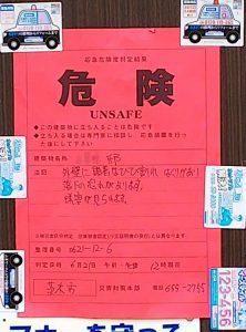 大阪北部地震・赤紙が貼られた家屋②