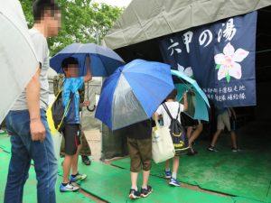 大阪北部地震・六甲の湯
