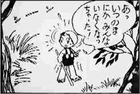 手塚治虫氏「ぐっちゃん」