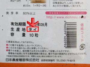 日本農産種苗株式会社・栗えびす南瓜