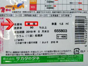 株式会社サカタのタネ・ミニ白菜