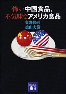 『怖い中国食品、不気味なアメリカ食品 (講談社文庫)』の中の一文