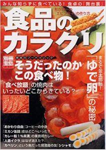 『別冊宝島 食品のカラクリ~驚異のフードマジックそうだったのかこの食べ物! ~』