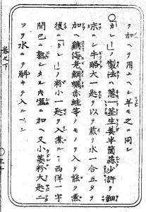 日本最古のカレーレシピ