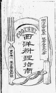 西洋料理指南