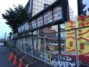 台風21号の影響で破壊された看板