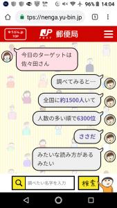 「ニッポンの名字」⑤
