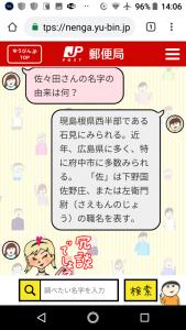 「ニッポンの名字」⑥