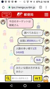 「ニッポンの名字」②