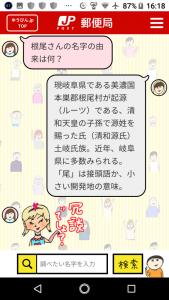 「ニッポンの名字」③