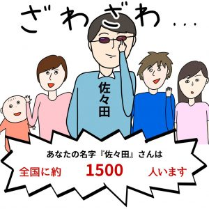「ニッポンの名字」④