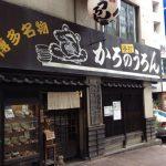 福岡の老舗うどん店 かろのうろん