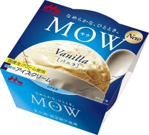 森永乳業 MOW Vanilla(バニラ)