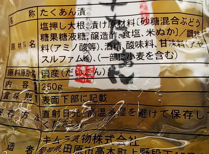 キムラ漬物 自然色 国産たくあん