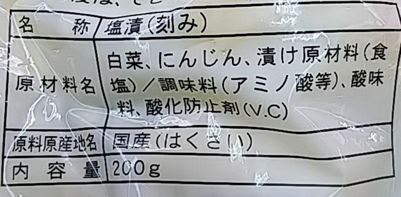 ヤマヨ 国産野菜使用 白菜漬