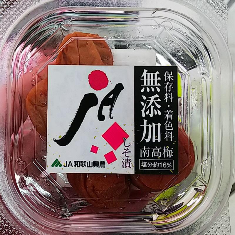 JA和歌山県産 保存料・着色料無添加 南高梅 しそ漬け 塩分 16%