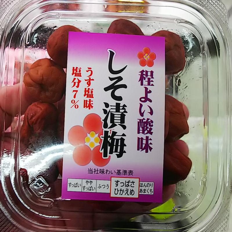 紀州苑本舗 しそ浅梅 うす塩味 塩分 7%