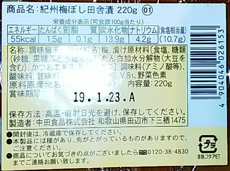 中田食品 梅干し田舎漬け 塩分 11%