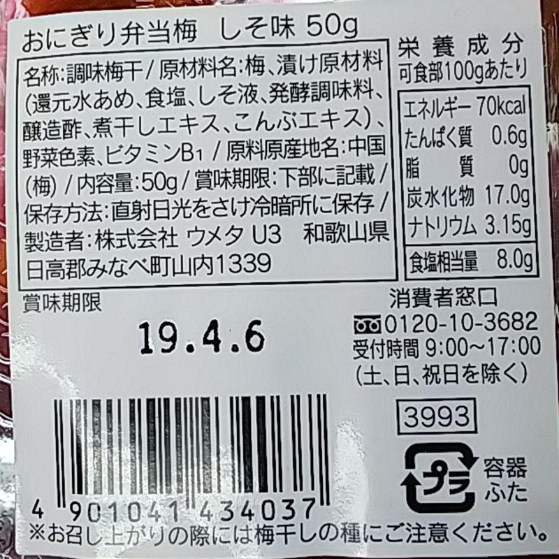 ★ウメタ おにぎり弁当梅 しそ味 塩分 8%